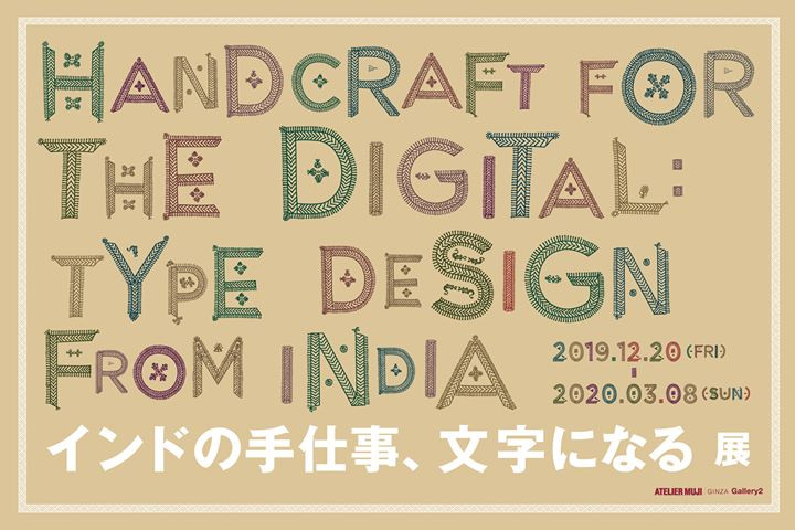 Poster design by Muji, Japan using Typecraft fonts