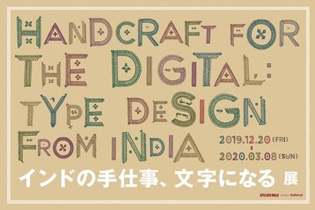 Poster design by Muji, Japan using Typecraft fonts
