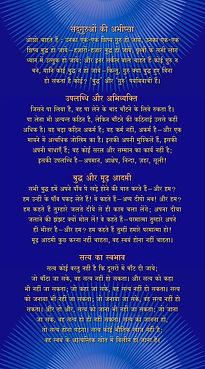 book by gurudev in Hindi