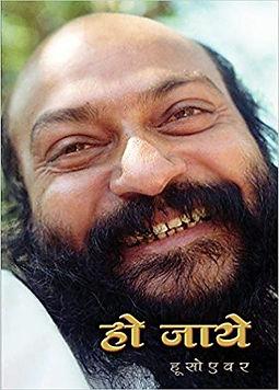 HO JAAYE book in Hindi by Whosoever
