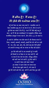 HO JAAYE in Hindi by Whosoever