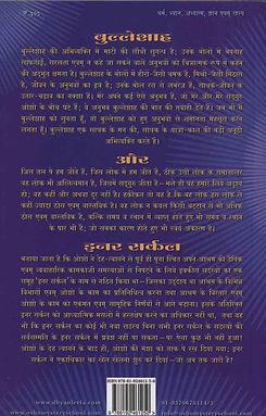 Bulleshah Aur Innercircle book by gurudev