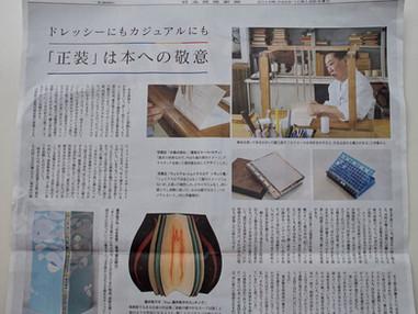 「日経新聞日曜版The STYLE 2018年10月13日版」に掲載されました。