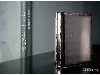 土屋ホームトピア中央支店 札幌ショールームで個展開催