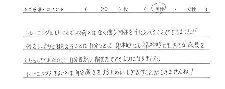 O様コメント 2019年4月.jpg
