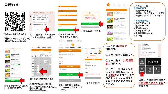 ご予約方法(オンラインコース).jpg