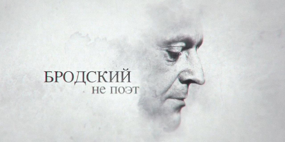 """Онлайн трансляция  """"Планета Бродского"""""""