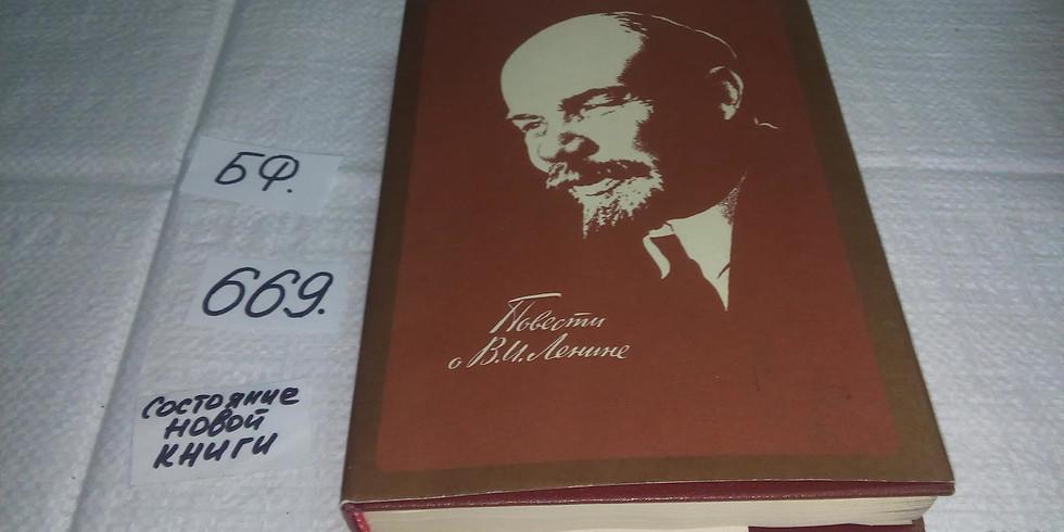 Онлайн трансляция   к 150-летию государственного деятеля В.И. Ульянова (Ленина)