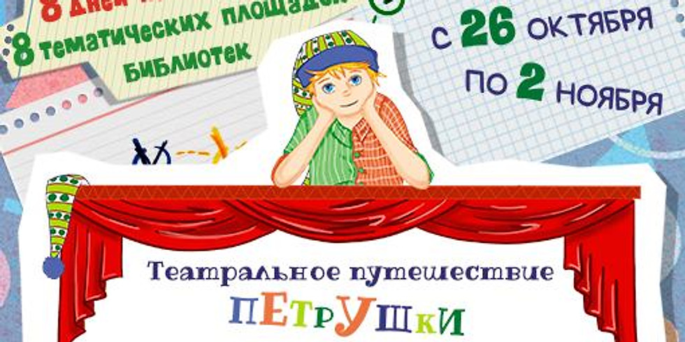 """Театральное путешествие Петрушки"""""""
