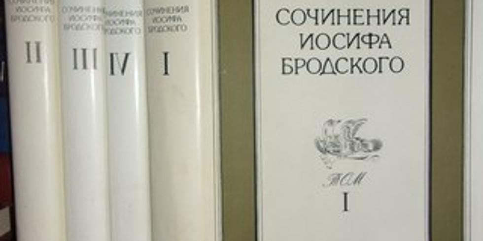 """Онлайн трансляция  """"Бродский принуждаем"""""""