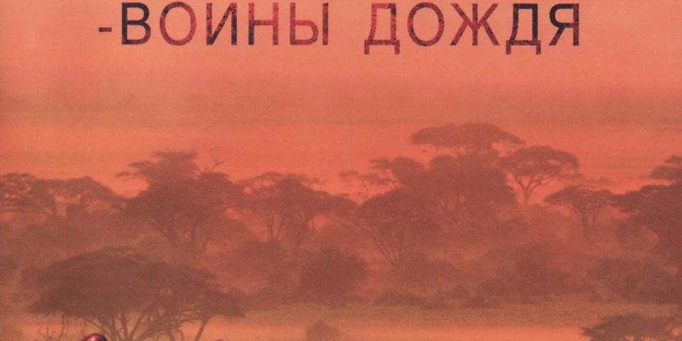 КИНОсреда: Масаи – воины дождя (2004)(16+)