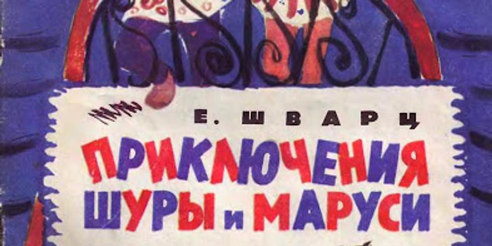 Онлайн трансляция чтения вслух произведения Е. Шварца «Приключения Шуры и Маруси».