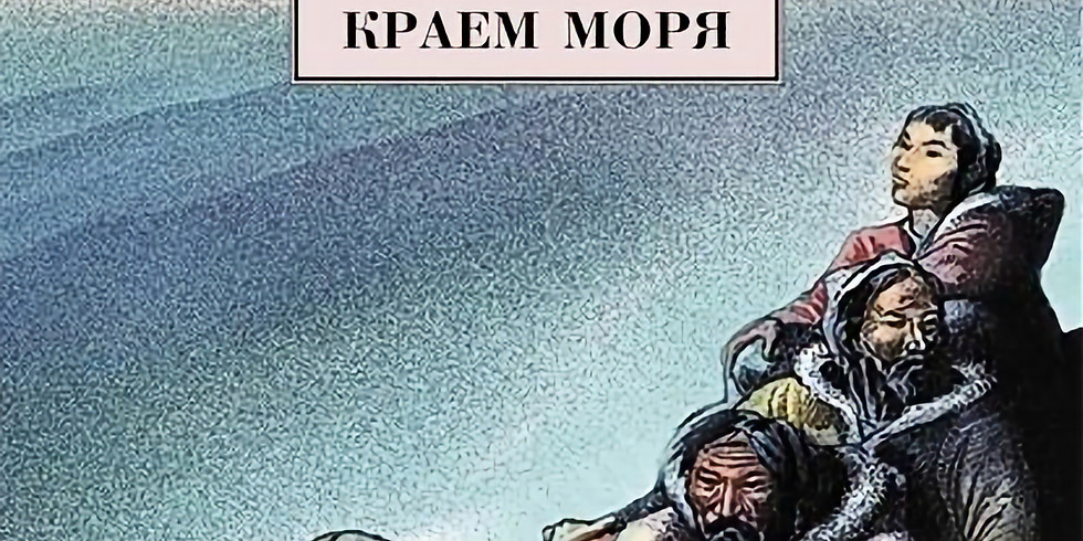 КИНОсреда: Пегий пес, бегущий краем моря (1990) (16+)