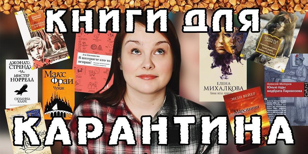 """Онлайн трансляция  Литобзор """"Карантин, а я один"""""""