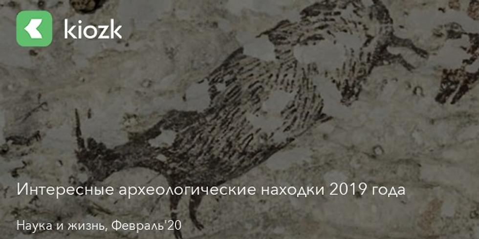 Онлайн трансляция «Археология в 2019 году: несколько интересных находок».