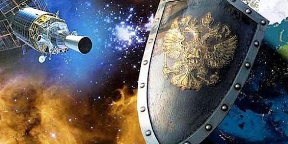 Онлайн трансляция  «Космический щит страны»