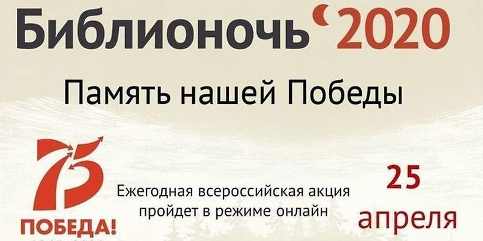 Онлайн-трансляция #75словПобеды – Всероссийская акция «Библионочь. Память нашей Победы»»