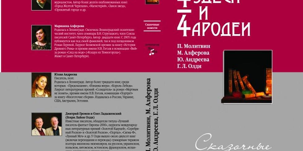 Онлайн - трансляция Писатель Ю. Андреева рассказ «Итальянская легенда» из сборника «Чудеса и чародеи»