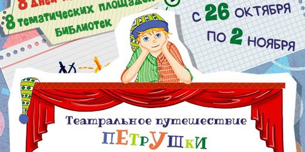 Театральное путешествие Петрушки (6+)