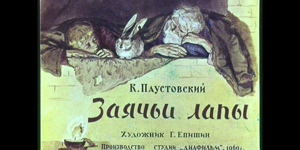 Онлайн Трансляция «Читаем Паустовского» рассказ «Заячьи лапы»