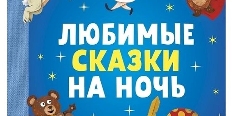Онлайн трансляция «Сказка на ночь»