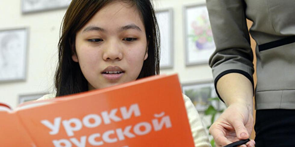 Проект «Вместе» по бесплатному обучению трудовых мигрантов и иностранных студентов русскому языку