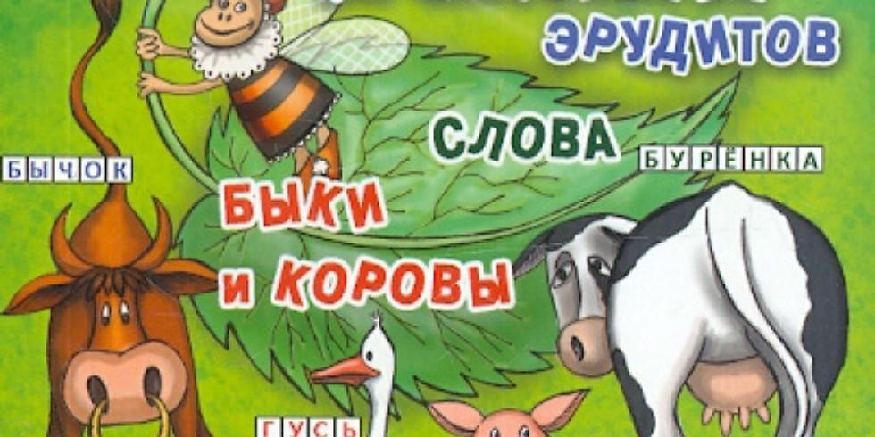 Онлайн трансляция Играем дома. Правила игры «Быки и коровы».