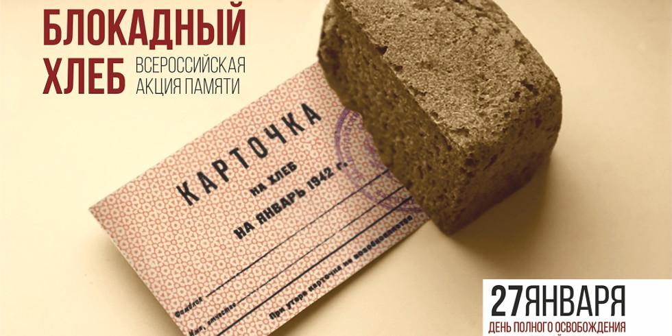 Блокадный хлеб (6+)