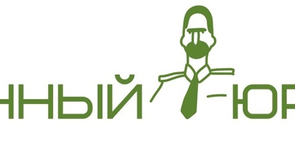 Онлайн трансляция «Профессия - военный юрист» (12+)