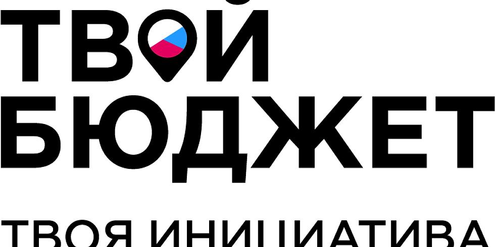 Городские проекты и общероссийские акции (16+)