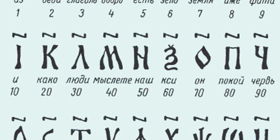 Онлайн трансляция «Тайны русской азбуки: из истории исчезнувших букв»