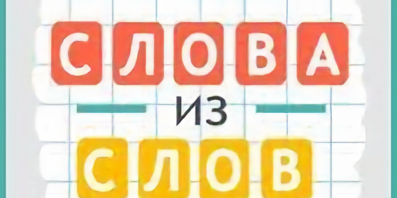 Онлайн трансляция  Играем дома. Правила игры «Слова из слова»