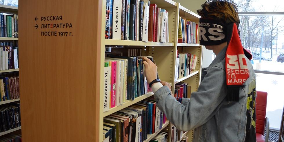 Онлайн трансляция  «Угадай книгу»