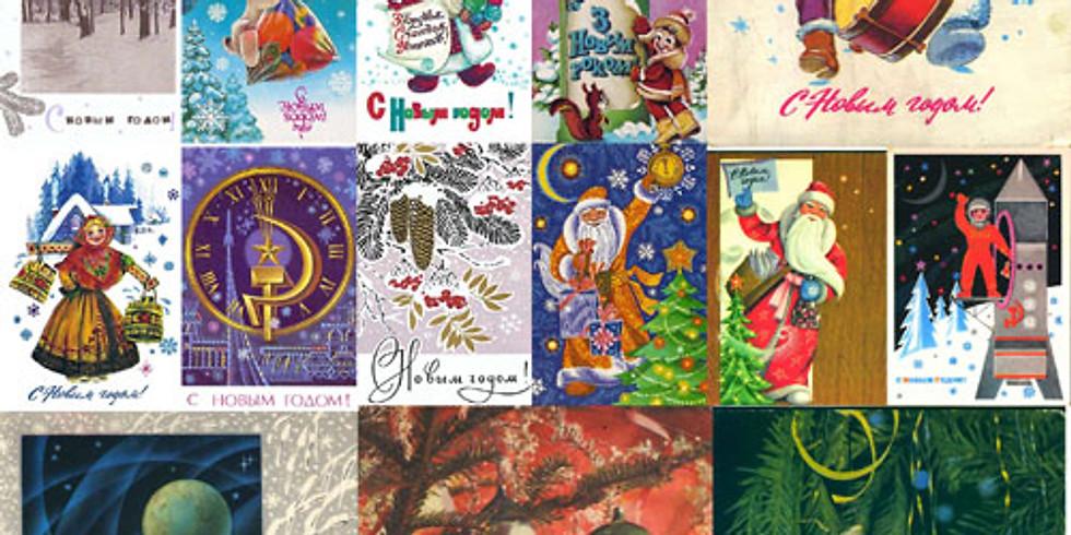 История новогодней открытки  (12+)