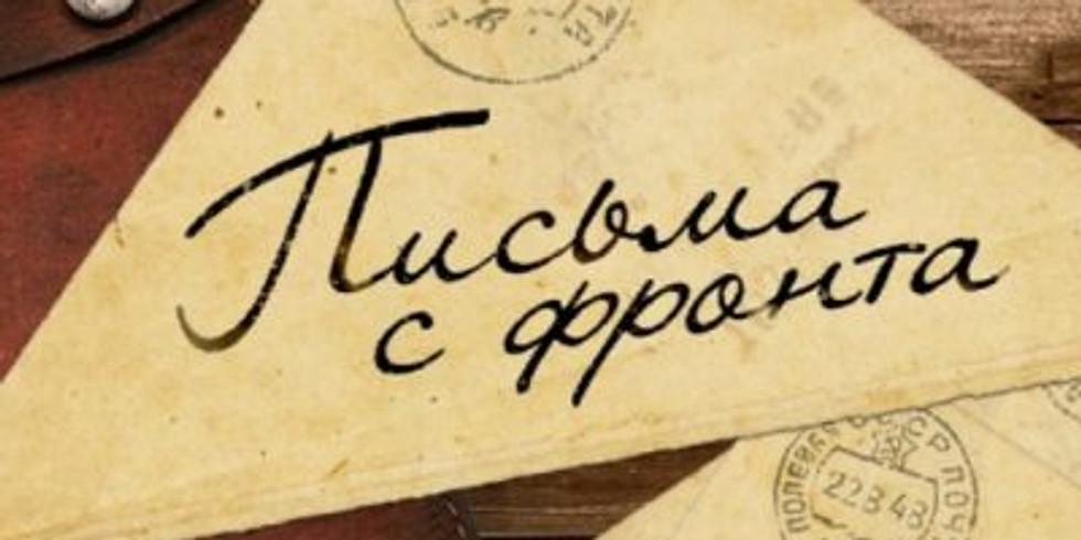 """Онлайн трансляция """"Письма войны"""" (из коллекции библиотеки «Музей книги блокадного города»)"""