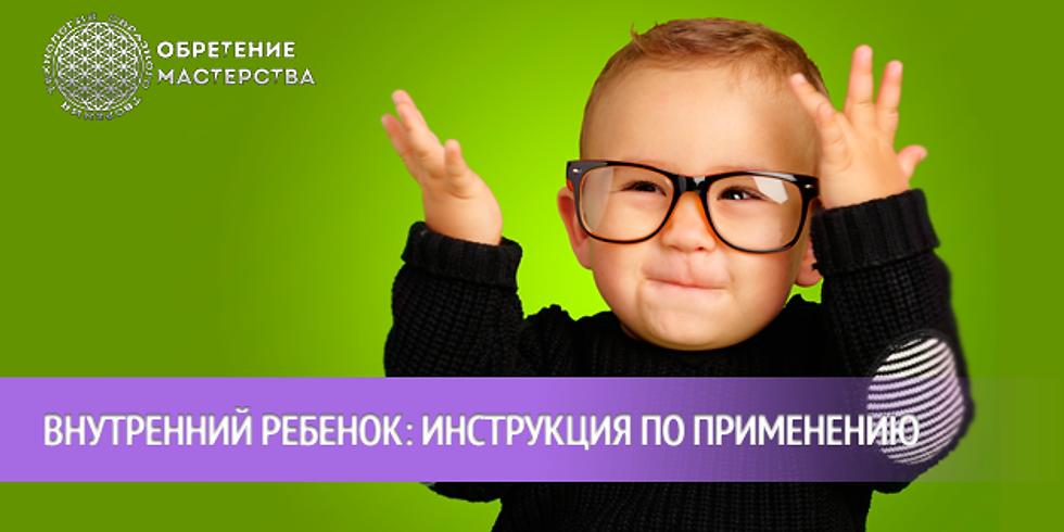 Ребёнок: инструкция по применению. Развитие эмоционально-волевой сферы у детей (18+)