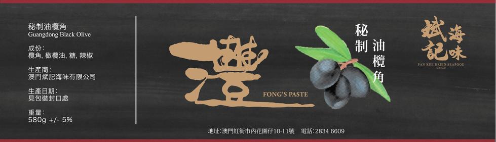Pan_Kee_Packagaing_Guangdong_Black_Olive