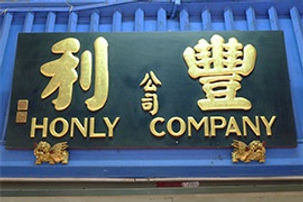 Honly Company Signboard