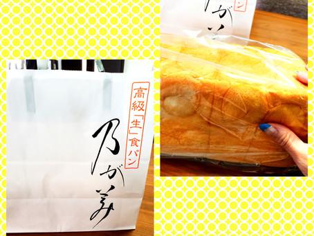 「乃が美」さんの生食パン(๑´ㅂ`๑)