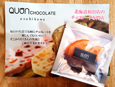 久遠チョコレート♪
