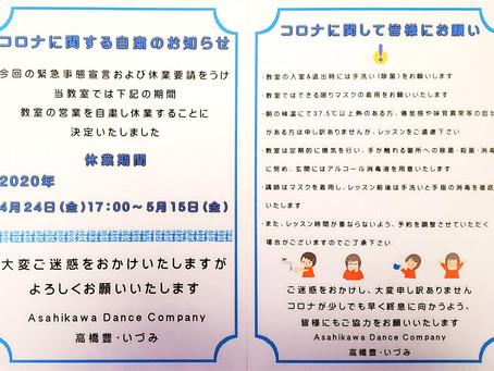 コロナに関するAsahikawa Dance Companyの取り組み