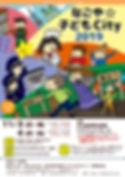 190822なごCity参加者募集チラシs_01.jpg