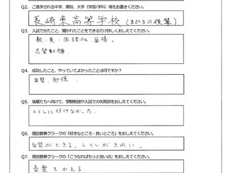 合格アンケート(長崎東高等学校)