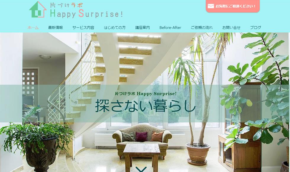 片づけラボ HappySurprise 様