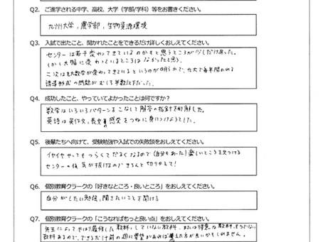 合格アンケート(九州大学 農学部 生物資源環境か)