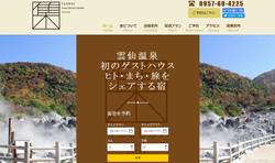 TSUDOI-GuestHouse/Cafe/Bar 様