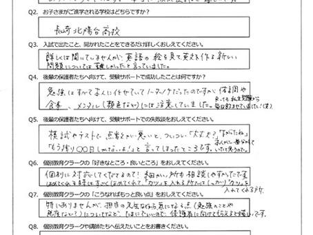合格アンケート(長崎北陽高校)
