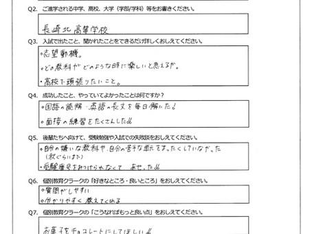 合格アンケート(長崎北高等学校)