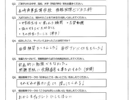合格アンケート(長崎商業高等学校 情報国際ビジネス科)