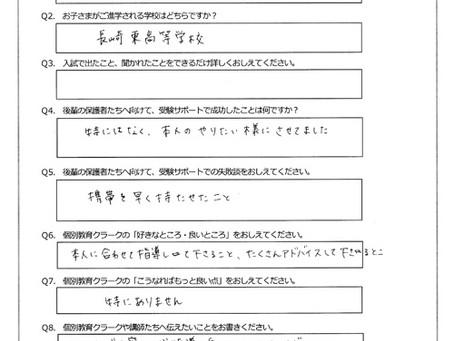 合格アンケート(長崎東高校)